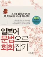 일본어 문법으로 회화잡기
