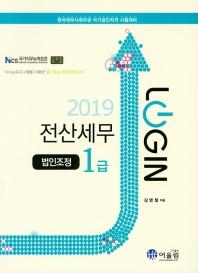 전산세무 1급(2019)(법인조정)(로그인)
