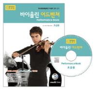 바이올린 어드벤쳐 연주곡집(CD1장포함)(어드벤쳐 악기 시리즈)