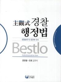 경찰행정법(주관식)(2014)(Bestlo)