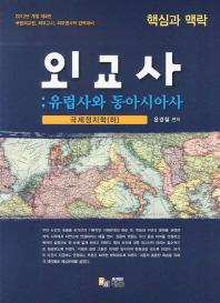 외교사 국제정치학(하): 유럽사와 동아시아사(핵심과 맥락)(개정판 4판)