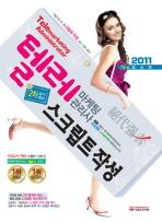 스크립트작성(텔레마케팅관리사)(2차실기대비)(2011)