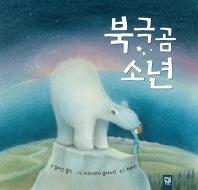 북극곰 소년(양장본 HardCover)