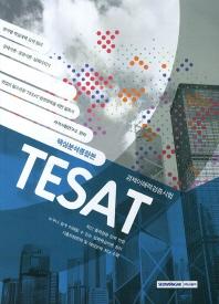 경제이해력검증시험 TESAT 핵심분석종합본(개정판)