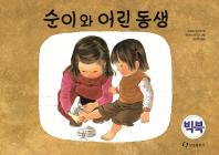 순이와 어린 동생(빅북)