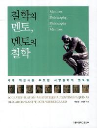철학의멘토 멘토의철학
