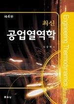 공업열역학(최신)(노승탁)(제4판)(4판)