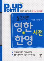 왕초보 영한+한영 단어사전 (POINT UP)(반양장)