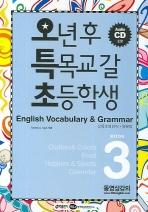 오년후 특목교 갈 초등학생 Book3 English Vocabulary & Grammar(AudioCD1장포함)