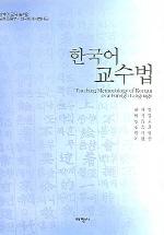 한국어 교수법 (한국어 교육 총서 2)