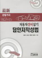 정비산업기사 자동차정비실기 답안지 작성법