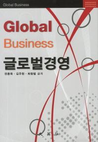 글로벌경영(2판)(양장본 HardCover)
