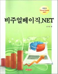 비주얼베이직.NET(개정판)