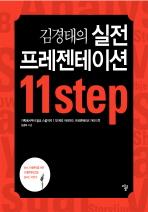 김경태의 실전 프레젠테이션 11 STEP