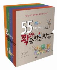 55 핵심개념으로 꽉 잡는 중학과학 세트