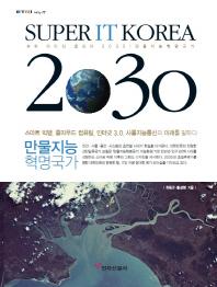슈퍼 IT 코리아 2030(양장본 HardCover)