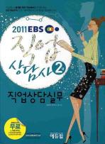 직업상담실무(직업상담사 2급)(2011)(EBS)
