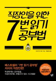 직장인을 위한 7번 읽기 공부법