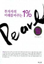 펄 (투자자의 미래를 바꾸는 1퍼센트 Pearl)