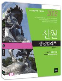 행정법각론(7급 각종공무원 시험대비)(2012)(2판)