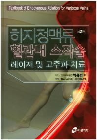 하지정맥류 혈관내 소작술(레이저 및 고주파 치료)(양장본 HardCover)