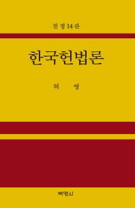 한국헌법론(전정판 14판)(양장본 HardCover)