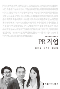 PR 직업(커뮤니케이션 이해 총서)