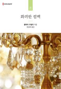화려한 컴백(할리퀸 로맨스 HR 76)