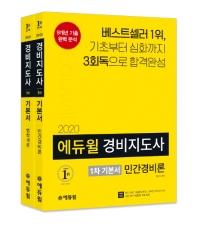 경비지도사 1차 기본서 세트(2020)(에듀윌)(전2권)