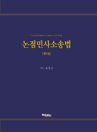 논점 민사소송법
