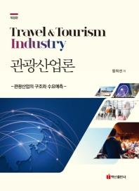 관광산업론(개정판)(반양장)