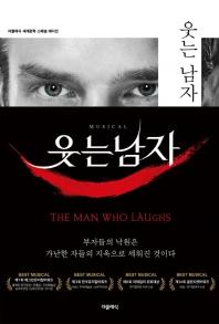 웃는 남자(1-3권 합본)(더클래식 세계문학 스페셜 에디션)