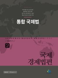 통합 국제법. 2: 국제경제법편(2016)(인터넷전용상품) #