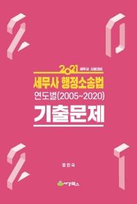 세무사 행정소송법 연도별(2005~2020) 기출문제 세트(2021)(4판)(전2권)