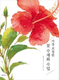 가장 친절한 꽃 수채화 수업 ///3004