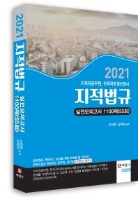 지적법규 실전모의고사 1100제(55회)(2021)(개정판 3판)