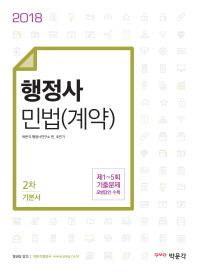 민법(계약) 기본서(행정사 2차)(2018)