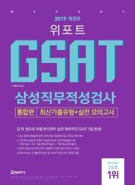 GSAT 삼성직무적성검사(통합편)(2019)