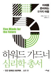 하워드 가드너 심리학 총서. 5: 미래를 준비하는 5가지 마음
