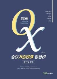 송헌철 형법 중요기출판례 총정리 OX(2020)