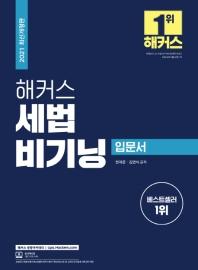세법 비기닝 입문서(2021)(해커스)(개정판 3판)