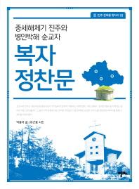 복자 정찬문(진주 문화를 찾아서 18)