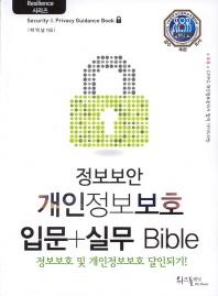 정보보안 개인정보보호 입문+실무 Bible(Resilience 시리즈)
