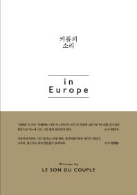 커플의 소리 in Europe