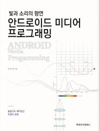 안드로이드 미디어 프로그래밍(빛과 소리의 향연)