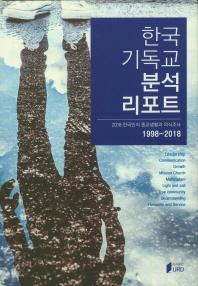 한국 기독교 분석 리포트