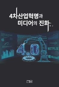 4차산업혁명과 미디어의 진화