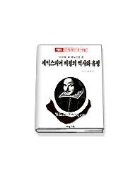 세익스피어 비평의 역사와 유형 (문예과학총서 29)(2판)