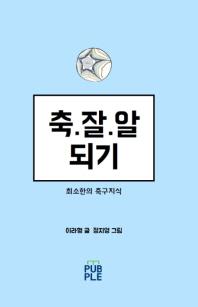 축.잘.알 되기 - 최소한의 축구지식