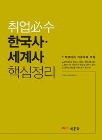 취업필수 한국사·세계사 핵심정리(인적성대비 기출문제 포함)